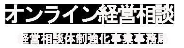 オンライン経営相談